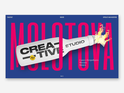 МОЛОТОВА / d. studio ux ui interaction animation logo typography design interface graphicdesign webdesign aftereffects