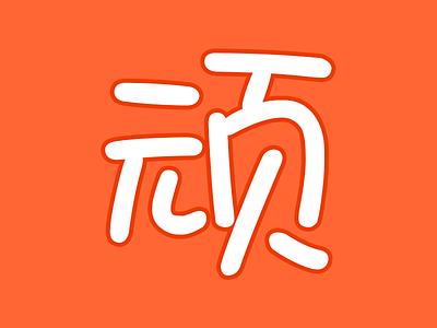 Wan Logo Design wechat logo naughty play wan