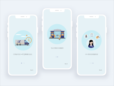 Welcome screen - Heng Chen delivery