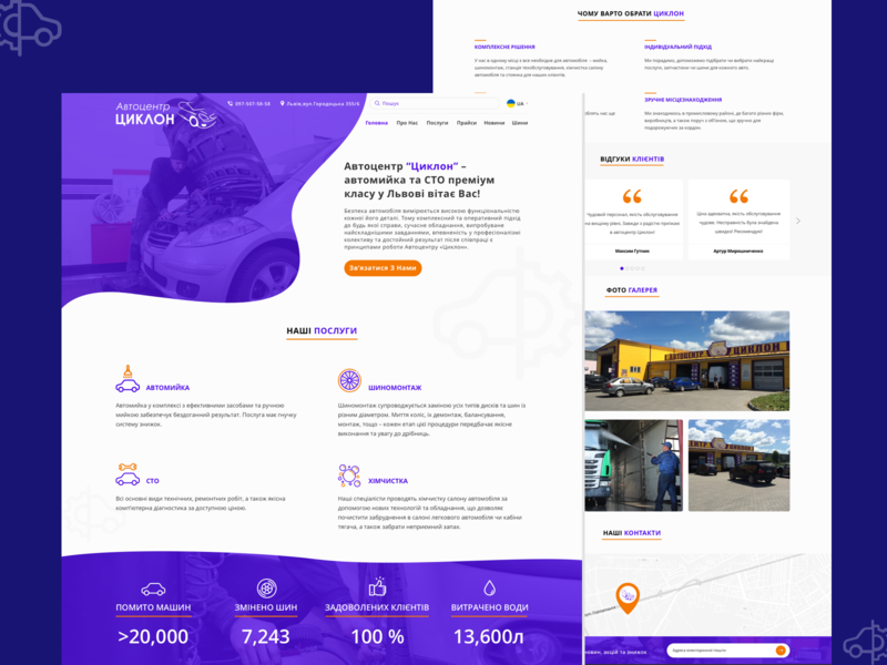 AutoService Web Site car site car web clean web  design ui  ux design landing page landing website purple car service ui design uiux auto service car wash autoservice web design ui