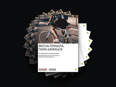 Marketing Posters Concept retail promotion sale event market promo bauhaus vector minimalism design illustration typography logo branding