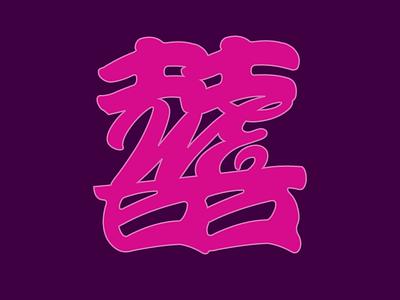 Wedding Symbol wedding logo chinese happiness hei vector type glyphs symbols marks calligraphy nyc