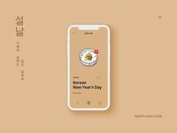 "Graphic ""Tteokguk"" 😋 illust new year notification graphic korean-new-year korean-dish design"