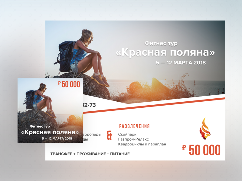 Firefits - Fit tours all over the world android ios application todo react color wordpress tourism tours fitness