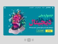 Iran Digital Art Festival