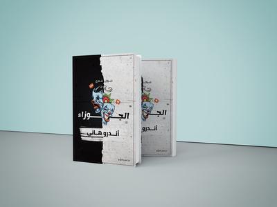 """Cover Book """" Gemini """""""