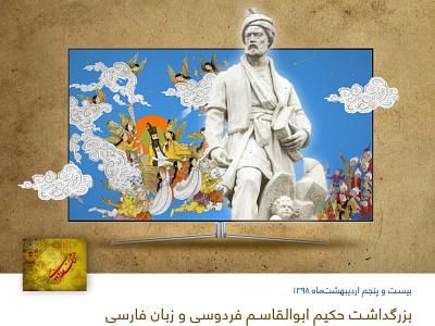 Commemoration of  Ferdowsi app ux illustration ui design branding