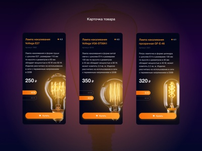 cards of the goods (concept #2) card design cards uidesign uxdesign uxui figma ux photoshop ui webdesign design