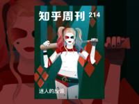 zhihu - Charming villain - Quinn