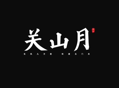 关山月 logo type design
