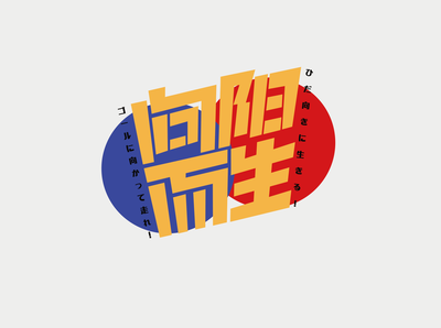 TO THE SUN type design typography logo design