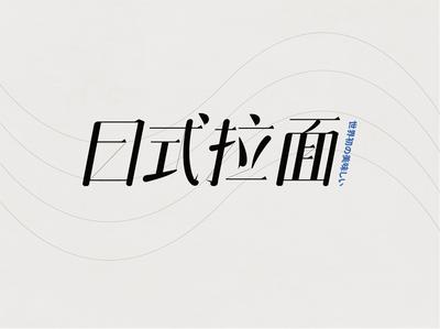 日式拉面 typography type design design