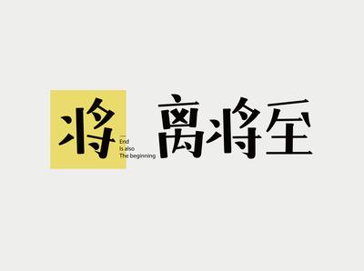 将离将至 typography logo ui type design design