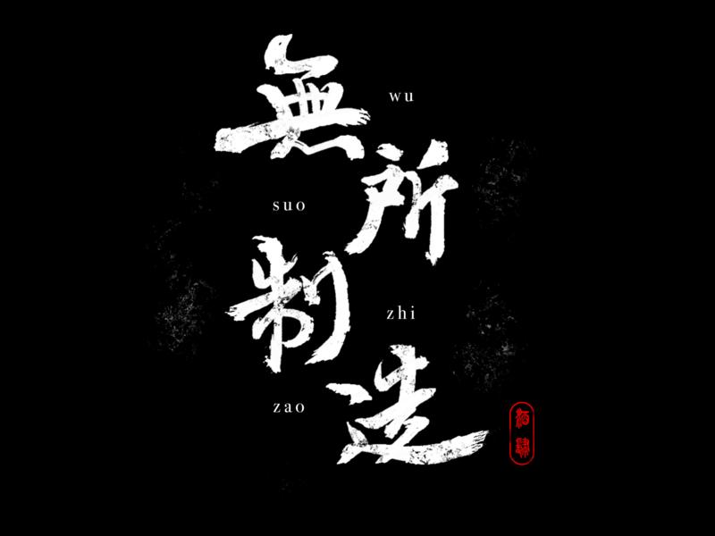 无所制造 typography logo ui type design design