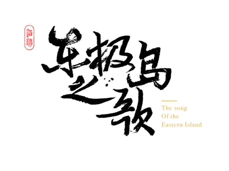 The song of the eastern island calligraphy font handwriting font logo ui type design design