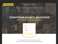 "Landing page ""Machinery repair"""