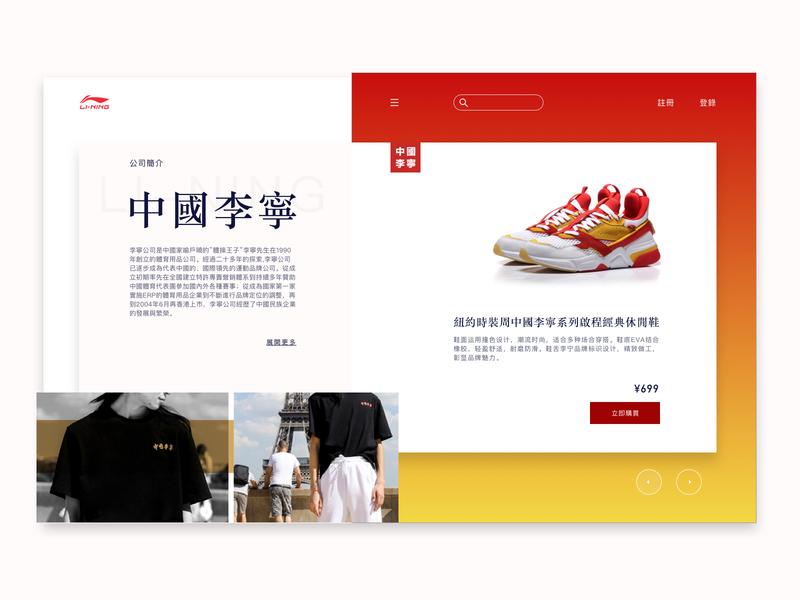 LI-NING Website(red)
