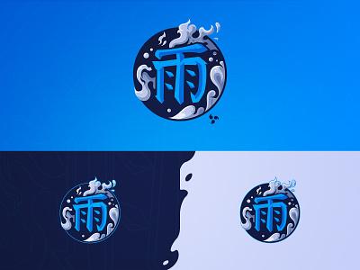 Ame vector rain ame logotype branding logo