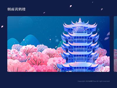 Yellow Crane Tower blue flower spring night landscape 插图 design illustration girl