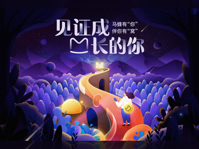 Witness your growth orange yellow blue cover front cover magic dream time clock road star mountain tree night girl 设计 插图 design illustration