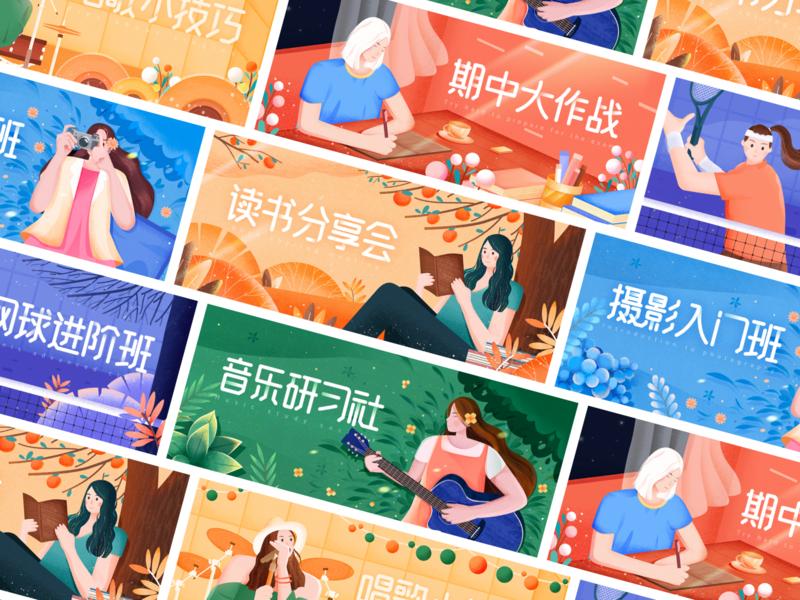 Illustration banner collection banner girl 设计 插图 design illustration