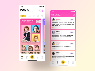 In February 2020 App illustration team icon app 设计 ux ui design