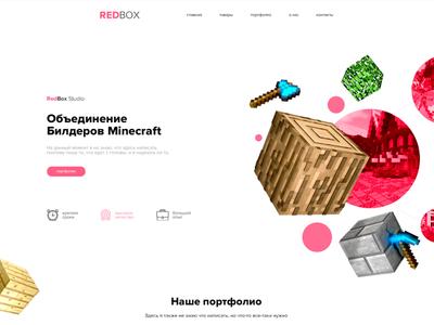 RedBox Studio (BuildTeam) | landing page