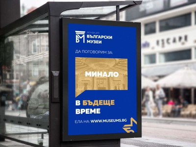 Branding Bulgarian Museums Foundation typography logo museums blue typography identity brand print billboard flat graphic design design