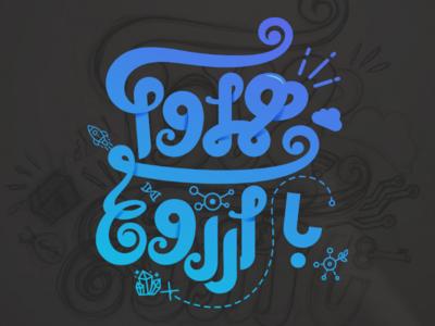Typography for Hamava company