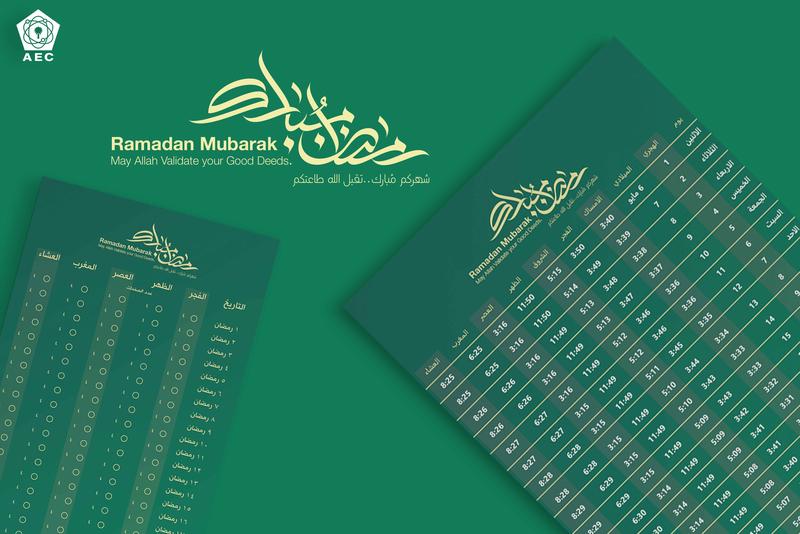 Ramadan Calendar  - AEC Ramadan Campaign restaurant calendar print arabic design calender design ramadan mubarak ramadan kareem ramadan