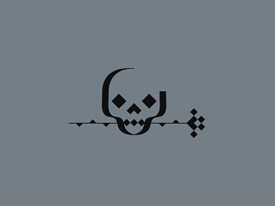Don't kill the roses print t-shirt lettering art illustration illustrator brush tattoo rose skull dark merch tshirt icons vector black pen calligraphy