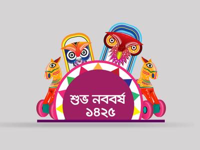 Bangle new year_Elements design art color typography celebration concept vector illustration facebook ads drawing digital painting mask toy pohela boishakh bangladesh