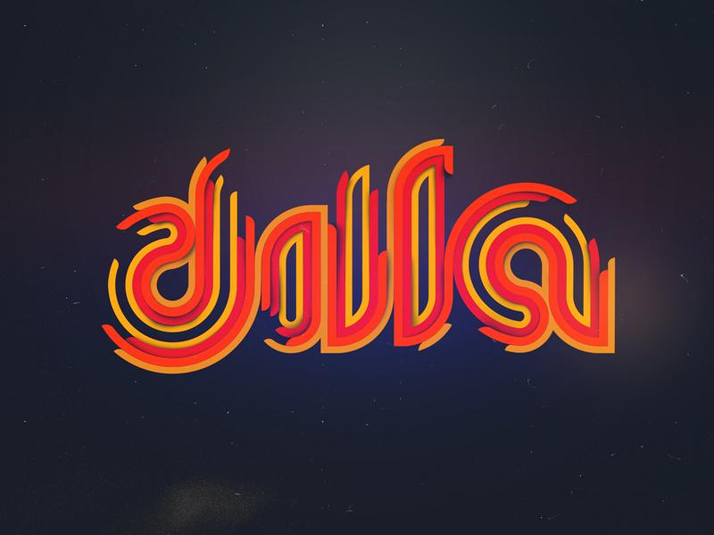 D I L L A typefont illustraton font typography