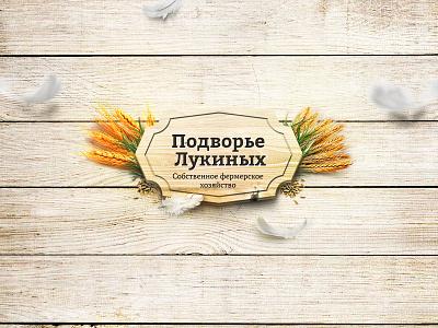Compound Lukinykh illustraton