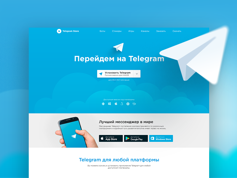 Telegram messenger web webdesign promo telegram