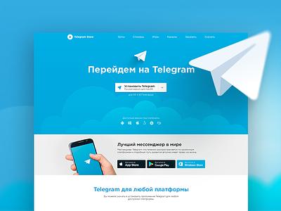 Telegram messenger web webdesign promo telegram