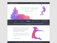 Soldier of Fortune landing page