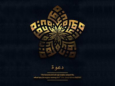 DAY 10  - DAILY KUFI CHALLENGE quran kufi calligraphy kufi islamic art islam design daily challenge calligraphy art invite summon dawah