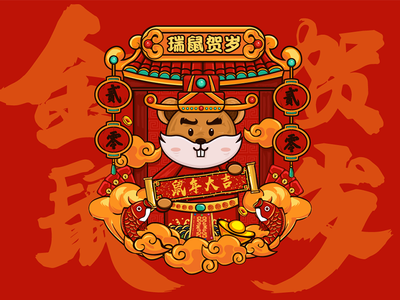 Chinese rat year illustration