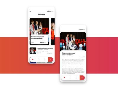 mobile newsfeed