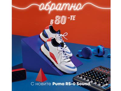 Puma RS-0 Sound Campaign