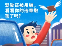 Be careful to revoke your driver's license,check personal credit