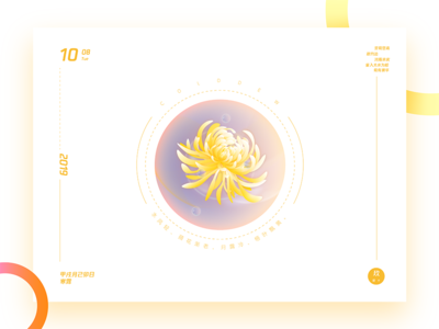 17.寒露 Cold Dew:Chrysanthemum X Bubble