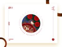 24.大寒 Great Cold:腊八(Rice Pudding) X 麻雀(Sparrow)