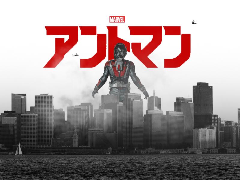 Ant-Zilla hero giant city art godzilla concept movie poster man ant antman ant-man