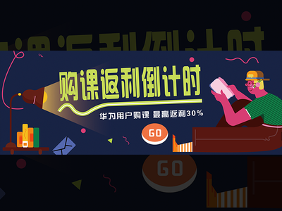 Daily design 22/100 学习类运营banner
