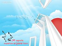 Shaheed Minar    Vector Art