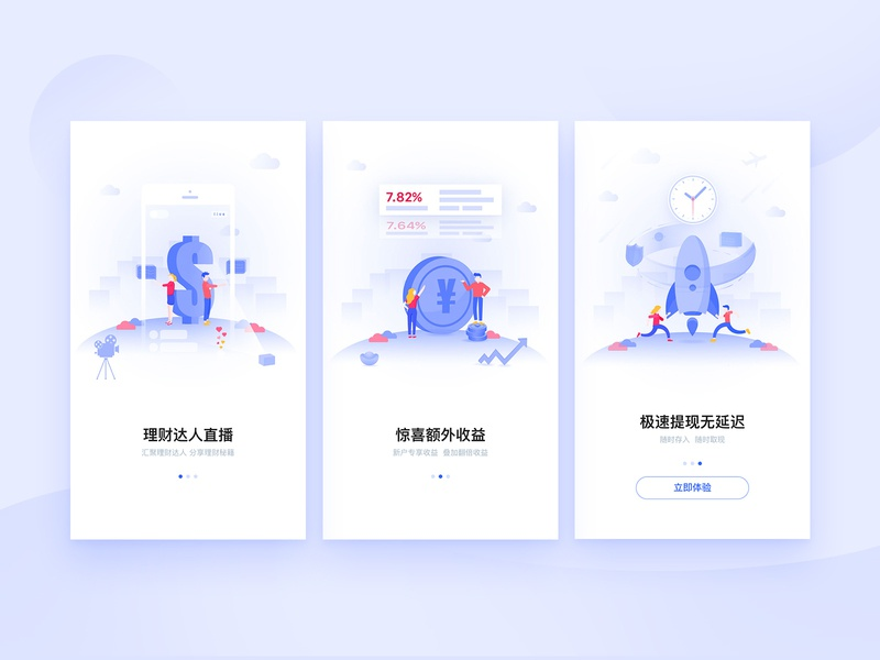 Guide page for financial products 平面 boot page design ui 引导页面 app illustrations