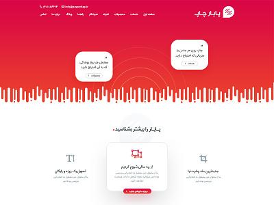 My New Design | Payarchap v1 color red chap farsi persian print design ui