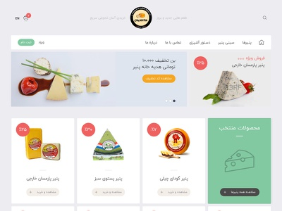 Online Cheese Shop minimal farsi persian website ui shop cheese
